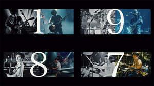スピッツ、結成当初をイメージした新曲「1987→」MV公開