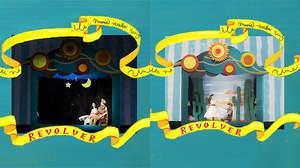 植田真梨恵、「REVOLVER」アートワークに人形劇のワンシーン