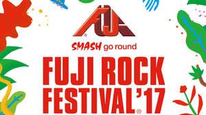 <FUJI ROCK FESTIVAL '17>タイムテーブル&最終ラインナップ発表