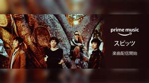 スピッツ『CYCLE HIT』2作品、Prime Music独占ストリーミング配信スタート
