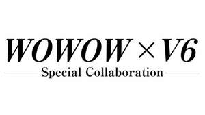 WOWOW×V6、スペシャルコラボで特番やライブ放送など続々