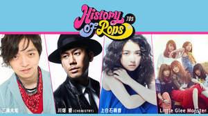 三浦大知、川畑 要、上白石萌音、リトグリら出演<History of Pops>8月に開催