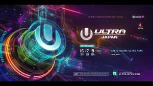 <ULTRA JAPAN 2017>第二弾にアンダーワールド、ナイフ・パーティー、石野卓球、Crossfaithら54組