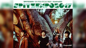 <SPITZEXPO2017>大阪で開催、未公開映像やモニャモニャなど展示