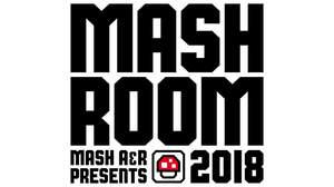 <MASHROOM 2018>全出演者発表、<MASH FIGHT! Vol.6>グランプリには出演権が