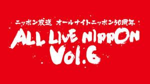 初の2DAYS開催<ALL LIVE NIPPON>に山下健二郎、SUPER BEAVER、新内眞衣ら