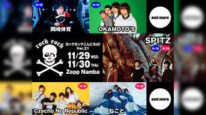 スピッツ主催<ロックロック>に岡崎体育、OKAMOTO'S、Czecho No Republic、ねごと