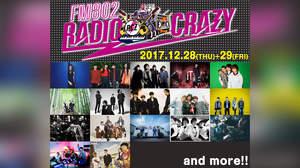 <FM802 RADIO CRAZY>第一弾にMONOEYES、オーラル、KEYTALKら17組