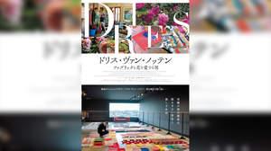 音楽担当はコリン・グリーンウッド、ドリス・ヴァン・ノッテンのドキュメンタリーが日本公開