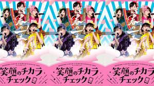 """ももクロ、『ももクロ春の一大事2017 in 富士見市』発売記念、""""笑顔のチカラ""""でライブ映像を"""