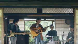 Yogee New Waves、映画『おじいちゃん、死んじゃったって。』主題歌MVは映画のその後の物語