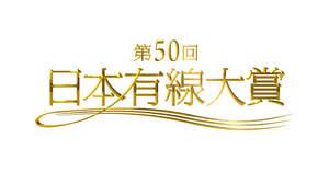『第50回日本有線大賞』各賞決定、番組放送は今回で終了