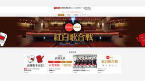 『第68回NHK紅白歌合戦』、初出場にSHISHAMO、TWICE、エレカシ、三浦大知、WANIMAら10組