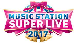 『Mステスーパーライブ2017』に嵐、BTS、金爆、Perfume、X JAPANら47組