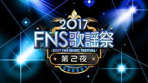『FNS歌謡祭』にモー娘。初代メンバー集結、平野綾らアニソンメドレーやコラボ企画も