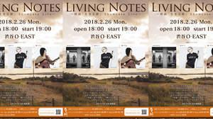 BRAHMAN×夏木マリ×榊いずみ、映画『生きる街』公開記念プレミアムライブを2018年2月26日開催決定