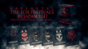 BABYMETAL、2017年国内ライブ映像BDボックス、THE ONE会員限定で発売決定