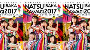 ももクロ、『夏のバカ騒ぎ2017』発売記念、メンバー別見どころリレーコメントを日ごとに公開&SHIBUYA TSUTAYAではカウントダウン展開も