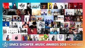 「SPACE SHOWER MUSIC AWARDS 2018」開催決定、10部門のノミネート発表