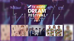 LUNA SEA、ジェジュン、WANIMAら競演<ドリフェス2017>の模様が28日にオンエア