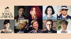 荒井由実&ティン・パン・アレーも登場、『ひこうき雲』が蘇る一夜限りのプレミアム公演