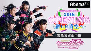 ももクロ、有安杏果の卒業ライブをAbemaTVで独占生中継