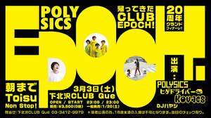 POLYSICS、20周年の締めくくりにオールナイト<CLUB EPOCH!>復活