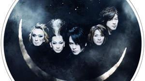 BUCK-TICK、デビュー30周年プロジェクト第2弾シングル 「Moon さよならを教えて」初オンエア決定&表紙巻頭を飾る『音楽と人』画像公開