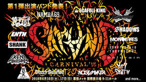 <SATANIC CARNIVAL'18>、第一弾発表にホルモン、10-FEET、Ken Yokoyamaなど15組