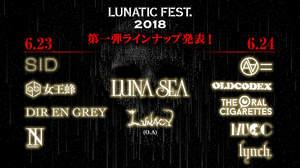 LUNA SEA主宰<LUNATIC FEST.>、第一弾発表にディル、MUCC、シド、オーラルなど9組