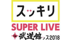武道館で開催決定、『スッキリ』ライブにEXILE THE SECOND、コブクロ、BLACKPINKら5組