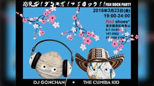 <FUJI ROCK '18>、「ROOKIE A GO-GO」出演オーディション受付開始+プレイベント開催決定