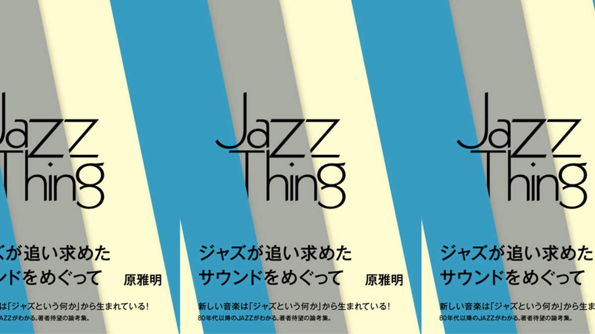 音楽ジャーナリストの原雅明が『ジャズという何か』を刊行