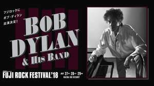 <FUJI ROCK '18>、ボブ・ディランの出演決定