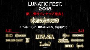 LUNA SEA主宰<LUNATIC FEST.>、第二弾発表にBRAHMAN