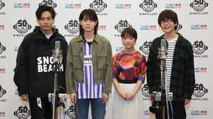 菅田将暉、上白石萌音、山下健二郎、花江夏樹がラジオドラマで共演