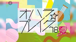 <オハラ☆ブレイク>第一弾に奥田民生、トータス松本、GLIM SPANKY、笹川美和ら