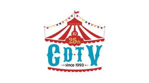 キスマイ、福山、乃木坂46らが新曲披露、『CDTV祝25周年SP』全14組の楽曲発表