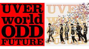 UVERworld、「ODD FUTURE」詳細を公開。ショートver.先行配信も