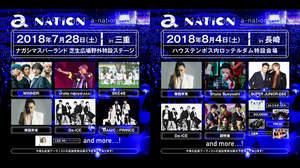 <a-nation>三重・長崎にDa-iCE、倖田來未、SKE48、SUPER JUNIOR-D&Eら