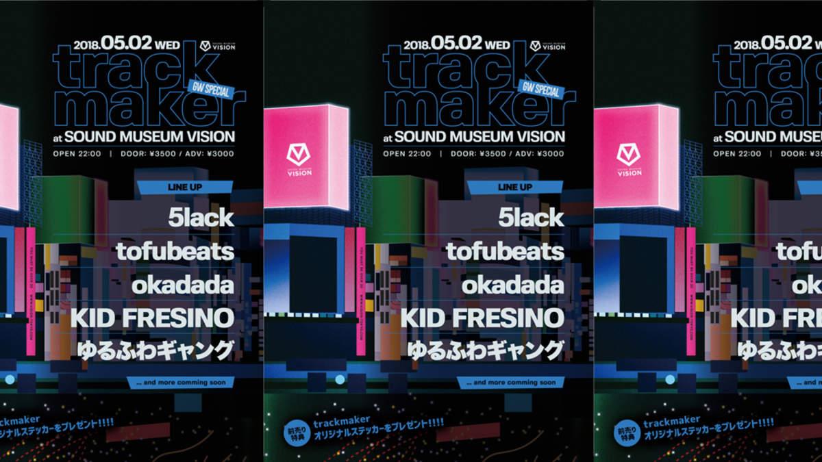 5lack、tofubeats、okadadaらが参戦する人気パーティ<trackmaker>GWスペシャル版で開催