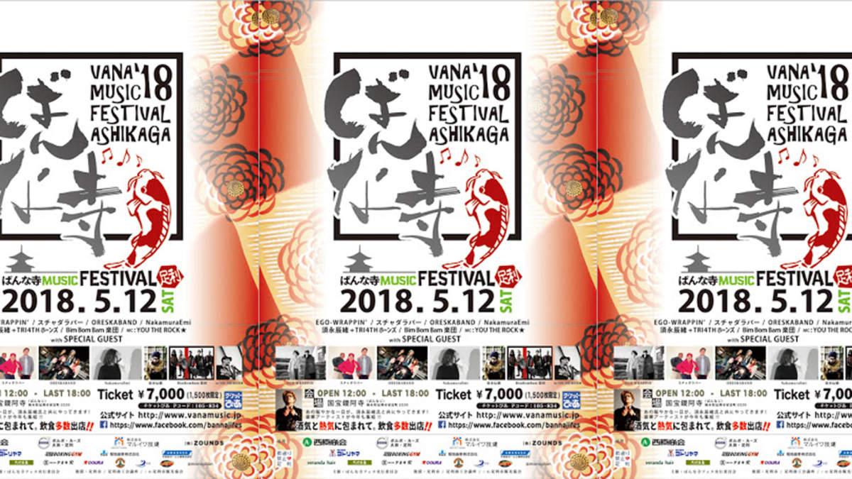 須永辰緒、音楽プロデューサーを務める<ばんな寺MUSIC FESTIVAL>が今年も開催