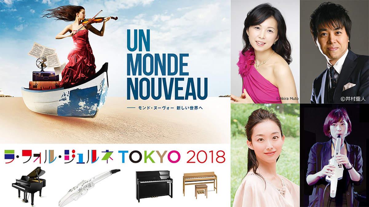世界最大級のクラシック音楽祭「ラ・フォル・ジュルネ TOKYO 2018」にローランドが出展、楽器展示&試奏コーナー、ミニ・コンサートも