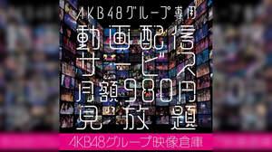 「AKB48グループ映像倉庫」、公開