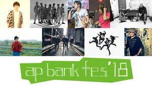 <ap bank fes'18>出演第二弾にスガ シカオ、高橋優、スカパラ、MWAMら6組