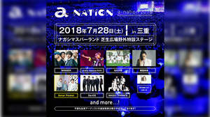 <a-nation 2018>、三重公演にSonar Pocket出演決定