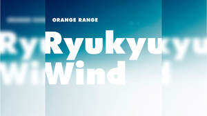 ORANGE RANGE、新曲「Ryukyu Wind」を緊急配信リリース