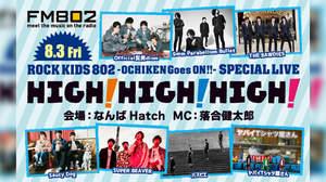 『ROCK KIDS 802』恒例ライブにTHE BAWDIES、9mm、髭男、Saucy Dogら7組