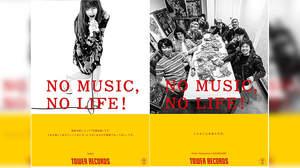 「NO MUSIC, NO LIFE.」ポスターにaiko、Ken Yokoyama×NAMBA69が登場
