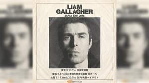 リアム・ギャラガー、ソロ初のジャパン・ツアー決定